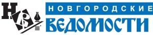 Новг_ведомости