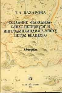 bazarova-2016