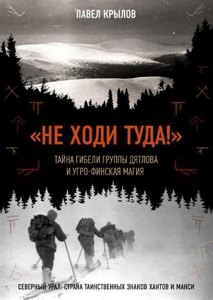 Обложка книги П.В.Крылова о перевале Дятлова