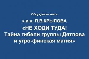 Тайна гибели группы Дятлова - обсуждение новой книги к.и.н. П.В.Крылова